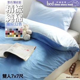 床邊故事 精梳純棉~32色自由配 簡約素色_雙人7x7尺_薄被套