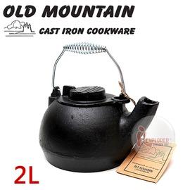 探險家戶外用品㊣10129 TK 美國Old Mountain 鑄鐵水壺-附提把2L 泡茶壺鍋 鍋具 喝咖啡 煮開水 鑄鐵鍋/荷蘭鍋 (免開鍋