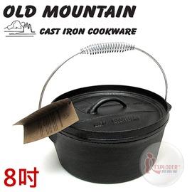 探險家戶外用品㊣10175 CO 美國Old Mountain 鑄鐵鍋-凹蓋平底8吋 提把鑄鐵鍋 非SNOW PEAK 鑄鐵鍋/荷蘭鍋 (免開鍋