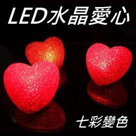 七彩LED水晶愛心^(塑膠^)|LED小夜燈| LED愛心燈|LED魔幻水晶燈|LED派對