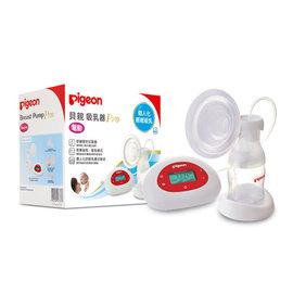 貝親 PIGEON 電動吸乳器Pro (P16747) ,贈:品牌清淨棉*1盒&貝親乳墊(12入)*1盒    *本月特惠價*