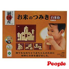 【紫貝殼】『PEOPLE09-1』2016年新款 People新米的積木組合(總共32個)(用米做的積木~淡淡米香安全可食高科技)【親子討論區/艾莉絲推薦】