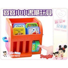 麗嬰兒童玩具館~日本People專櫃安全玩具-寶寶小小書櫃玩具-公司貨.