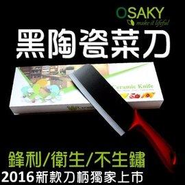 OSAKY6.5吋日式黑陶瓷菜刀^(黑刀刃紅恐龍炳^) ,  鋒利、不生鏽、衛生