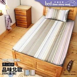 床邊故事 製訂做_品味北歐^~2506 粉 藍^~秀士精梳_單人3尺 3.5尺_薄床包枕套