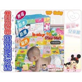 麗嬰兒童玩具館~YIP Baby-雙面折疊.寶寶爬行墊(200*150*1cm).攜帶地墊.瑜珈墊.野餐墊