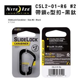 探險家戶外用品㊣CSL2-01-R6 美國 NITE IZE #2帶鎖c型扣-黑鈦 小勾環扣 掛物鉤 掛勾 D型環 快扣