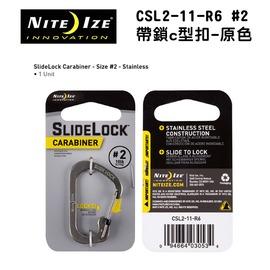 探險家戶外用品㊣CSL2-11-R6 美國 NITE IZE #2帶鎖c型扣-不鏽鋼原色 小勾環扣 掛物鉤 掛勾 快扣