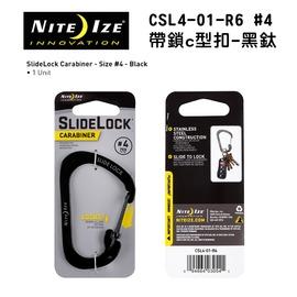 探險家戶外用品㊣CSL4-01-R6 美國 NITE IZE #4帶鎖c型扣-黑鈦 小勾環扣 掛物鉤 掛勾 D型環 快扣