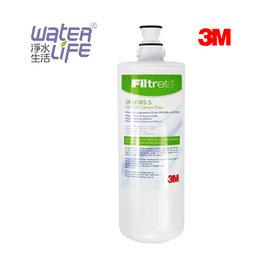 【淨水生活】《3M》公司貨  第二道 活性碳濾心3RS-F002-5 (PW2000 / PW1000 極淨高效純水機)
