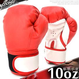 運動10盎司拳擊手套 C109-5104A (10oz拳擊沙包手套.格鬥手套沙袋拳套.健身自由搏擊武術散打練習泰拳.體育用品推薦哪裡買)