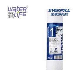 【淨水生活】《EVERPOLL 愛惠浦科技》【公司貨】標準型1微米PP濾心 EVB-F101