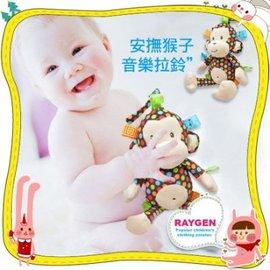 玩具 安撫玩具 猴子 拉鈴 車掛 床掛 音樂鈴【HH婦幼館】