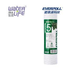 【淨水生活】《EVERPOLL 愛惠浦科技》【公司貨】標準型5微米PP濾心 EVB-F105