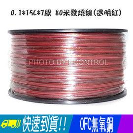 80米~0.1 105C透明紅發燒線~音響線~喇叭線~105芯~OFC 無氧銅