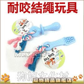 ~afen.035~寵物耐咬結繩玩具^(牙刷 奶嘴^)擇,磨齒清潔牙垢,顏色 出貨~左側全