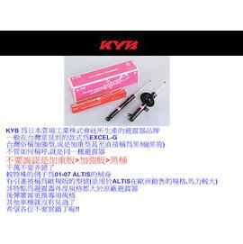 阿宏改裝部品 三菱 GALANT KYB EXCEL~G 避震器總成件 一台份 加強型 黑