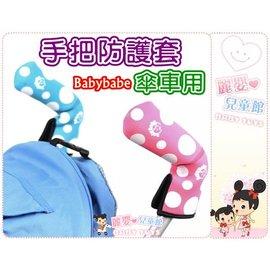 麗嬰兒童玩具館~台製Babybabe-手推車手把防護套(傘車用)-可拆卸水洗.減少破裂和異味產生的機會