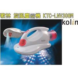 Kolin 歌林 旋風塵蟎機 KTC-LNV308M