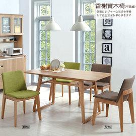 餐椅~UHO~香榭亞麻布實木椅 HO16~737~2~3