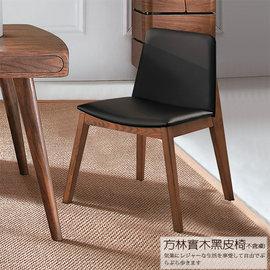 餐椅~UHO~方林實木黑皮椅^(實木腳^) HO16~737~5