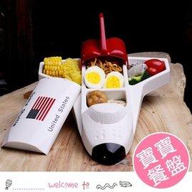 餐盤 兒童造型餐盤-汽車 飛機 太空梭 (台灣製) 出口歐/美/日產品【HH婦幼館】