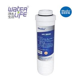 【淨水生活】《普德Buder》公司貨 APROS  1M  CA20518  拋棄式纖維濾心【第三道專用】