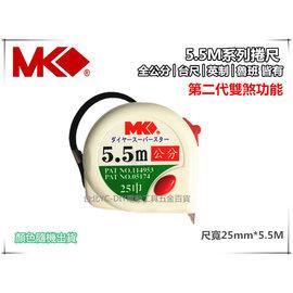 ~台北益昌~MK 捲尺 5.5M^~25mm 型 捲尺 米尺 魯班尺 文公尺 英呎 量尺