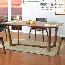 ~UHO~森巴6尺木腳餐桌^(偏胡桃^) 免 HO16~737~4