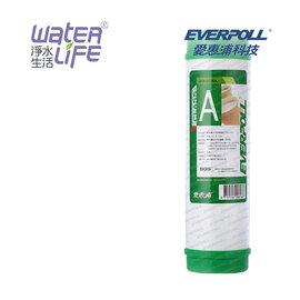 【淨水生活】《EVERPOLL 愛惠浦科技》【公司貨】活性碳濾心 EVB-U100A
