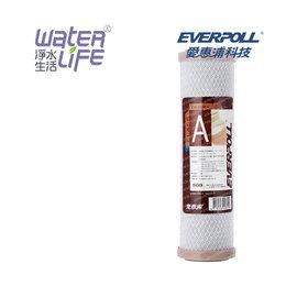 【淨水生活】《EVERPOLL 愛惠浦科技》【公司貨】CTO 壓縮碳濾心 EVB-C100A