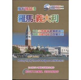 書舍IN NET: 書籍~羅馬義大利旅行 書~第二版~~采葒出版|ISBN: 978986