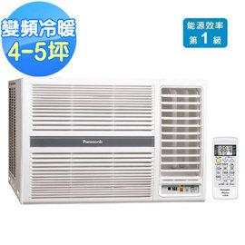 Panasonic國際4-5坪窗型右吹式變頻冷暖CW-G25HA2/CWG25HA2   **免運費**+基本安裝+舊機回收