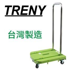 特惠↘• 1900TRENY 日式摺疊塑鋼手推車~荷重80kg