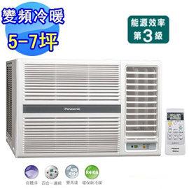Panasonic冷氣 右吹式變頻窗型冷氣 CW-G32HA2/CWG32HA2   **免運費**+基本安裝+舊機回收