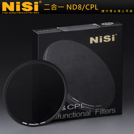 EGE 一番購~NISI ND8 CPL 超薄多 二合一減光偏光鏡, 貨~52mm~