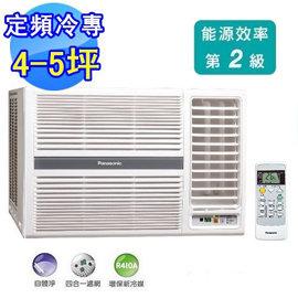 Panasonic冷氣 R410右吹式4-6坪定頻窗型冷氣 CW-G25S2/CWG25S2    **免運費**+基本安裝+舊機回收