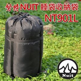 探險家戶外用品㊣NT901L 努特NUIT 睡袋收納袋 (台灣製) 壓縮袋 收納袋 裝備袋 打理包 露營 登山 旅遊