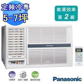 Panasonic冷氣 R410左吹式5-7坪定頻窗型冷氣 CW-G32SL2/CWG32SL2   **免運費**+基本安裝+舊機回收