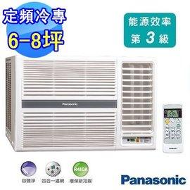 Panasonic冷氣 R410左吹式6-8坪定頻窗型冷氣 CW-G36S2/CWG36S2    **免運費**+基本安裝+舊機回收