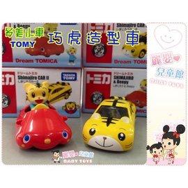 麗嬰兒童玩具館~TOMICA多美小車-TOMY巧虎造型小車//巧虎兜風嘟嘟限定合金小汽車