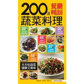 胖嘟嘟 ^~楊桃~ YT0127 200道餐廳暢銷蔬菜料理~ 118