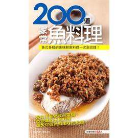 胖嘟嘟 ^~楊桃~ YT0128 200道家常魚料理~ 118