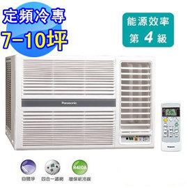 Panasonic國際牌 R410右吹式7-10坪定頻窗型冷氣 CW-G45S2/CWG45S2  **免運費**+基本安裝+舊機回收