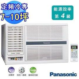 Panasonic 國際牌 R410左吹式7-10坪定頻窗型冷氣 CW-G45SL2/CWG45SL2  **免運費**+基本安裝+舊機回收
