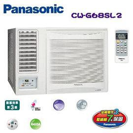 Panasonic 國際牌 R410 左吹式12-14坪定頻窗型冷氣 CW-G68SL2/CWG68SL2   **免運費**+基本安裝+舊機回收