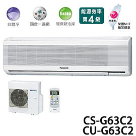 Panasonic 國際牌 11-13坪 分離式一對一 冷氣  CS-G63C2 / CU-G63C2 **免運費**+基本安裝+舊機回收