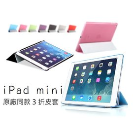 iPad mini 1 2 3  三折 智能休眠 皮套 smart cover 同款 磁扣