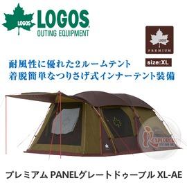 探險家露營帳篷㊣NO.71805515 日本品牌LOGOS Premium金牌PANEL XL-AF 五人帳篷一房一廳 氣候達人等級 耐水壓3000