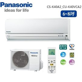 Panasonic國際牌6-8坪 變頻一對一 冷專型冷氣 CS-K40A2/CU-K40VCA2 **免運費**+基本安裝+舊機回收